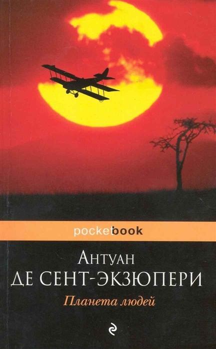 Kitab Планета людей   Сент-Экзюпери А.