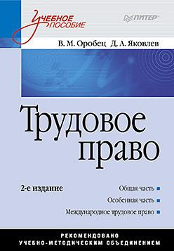 Трудовое право: Учебное пособие. 2-е изд.