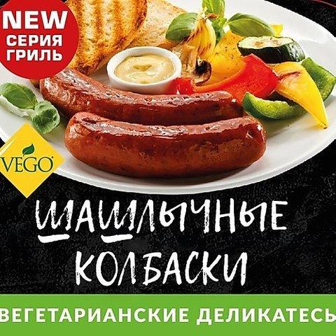 Шашлычные колбаски ГРИЛЬ, VEGO, 320 г