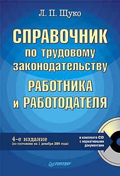 Справочник по трудовому законодательству работника и работодателя. 4-е изд. (+СD)
