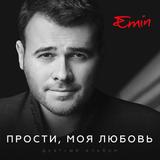 Emin / Прости, Моя Любовь (CD)