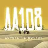 DA 108 / Дорога На Восток (LP)