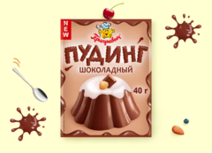 Пудинг шоколадный 40гр.