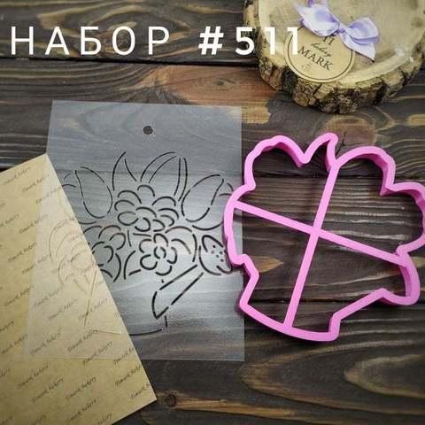 Набор №511 - Цветы в лейке