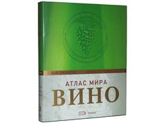 """Книга """"Вино. Атлас мира (6-е издание)"""" Дженсис Робинсон, Хью Джонсон"""