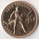 K6898, 1981, РСФСР, Червонец 10 рублей Сеятель ММД  aUNC оригинал Au-900