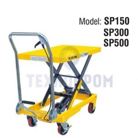 Стол подъемный гидравлический XILIN SP300 г/п 300 кг