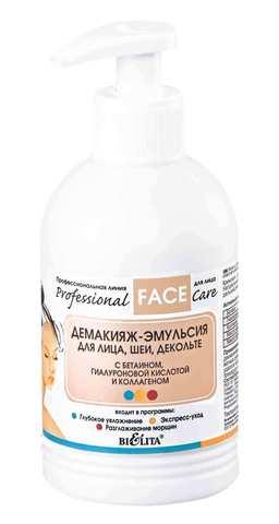 ДЕМАКИЯЖ-ЭМУЛЬСИЯ для лица, шеи, декольте с бетаином, гиалуроновой кислотой и коллагеном  | Белорусская косметика