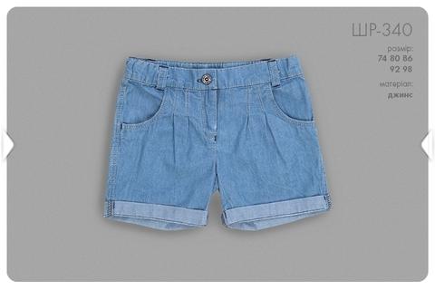 ШР340 Шорты для девочки джинсовые