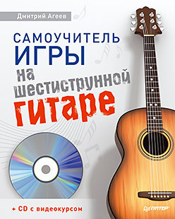 Самоучитель игры на шестиструнной гитаре (+CD с видеокурсом) самоучитель игры на шестиструнной гитаре cd с видеокурсом