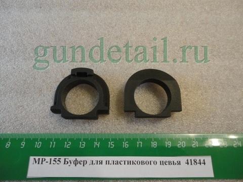 Буфер пластикового цевья МР155