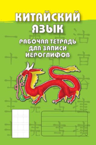 Китайский язык. Рабочая тетрадь для записи иероглифов. ТРЕТИЙ уровень (зеленая обложка)