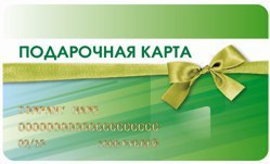 Подарочная карта на 500 рублей
