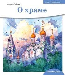Детям о Православии. О храме