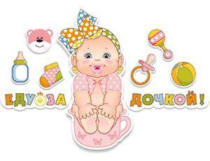 """Шары для новорождённых Наклейка на Авто """"Еду за дочкой"""" 1505-0803_m1.jpg"""