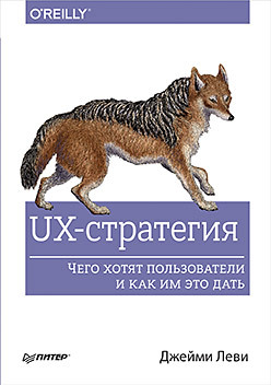 UX-стратегия. Чего хотят пользователи и как им это дать джейми леви ux стратегия чего хотят пользователи и как им это дать