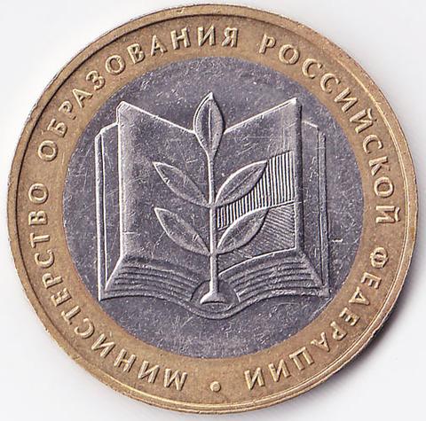10 рублей 2002 МинОбразования