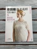 Harinatsu - Couture Knit 5