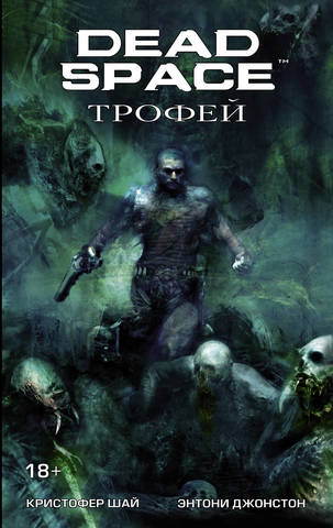 Dead Space:Трофей