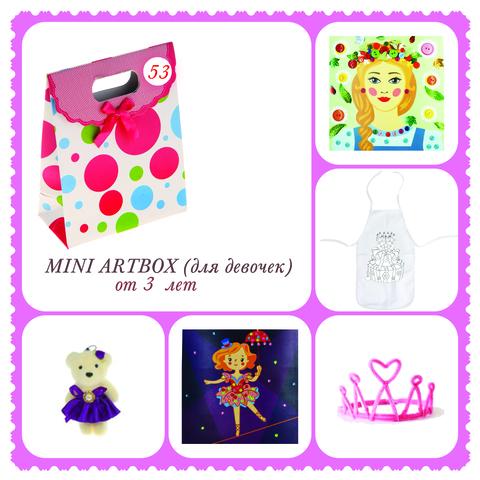 031-3957 Mini Artbox №53 (для девочек)