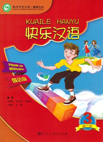 Веселый урок. Китайский язык (третья часть). Учебник для школьников