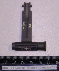 ВПО-102 Хантер (Планка прицела сб.2)