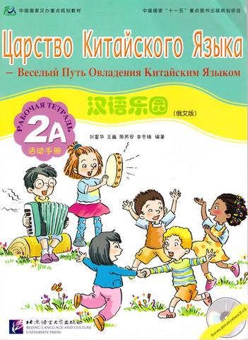 Царство китайского языка. РАБОЧАЯ ТЕТРАДЬ 2А