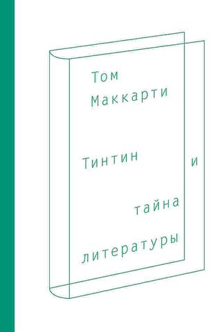 Том Маккарти. Тинтин и тайна литературы