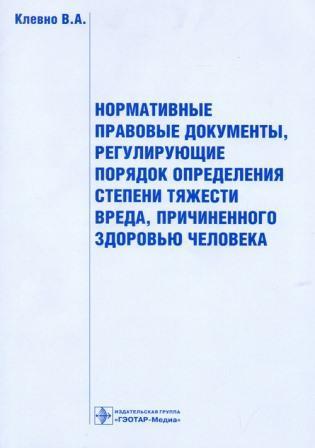 сборник законов 2006 год: