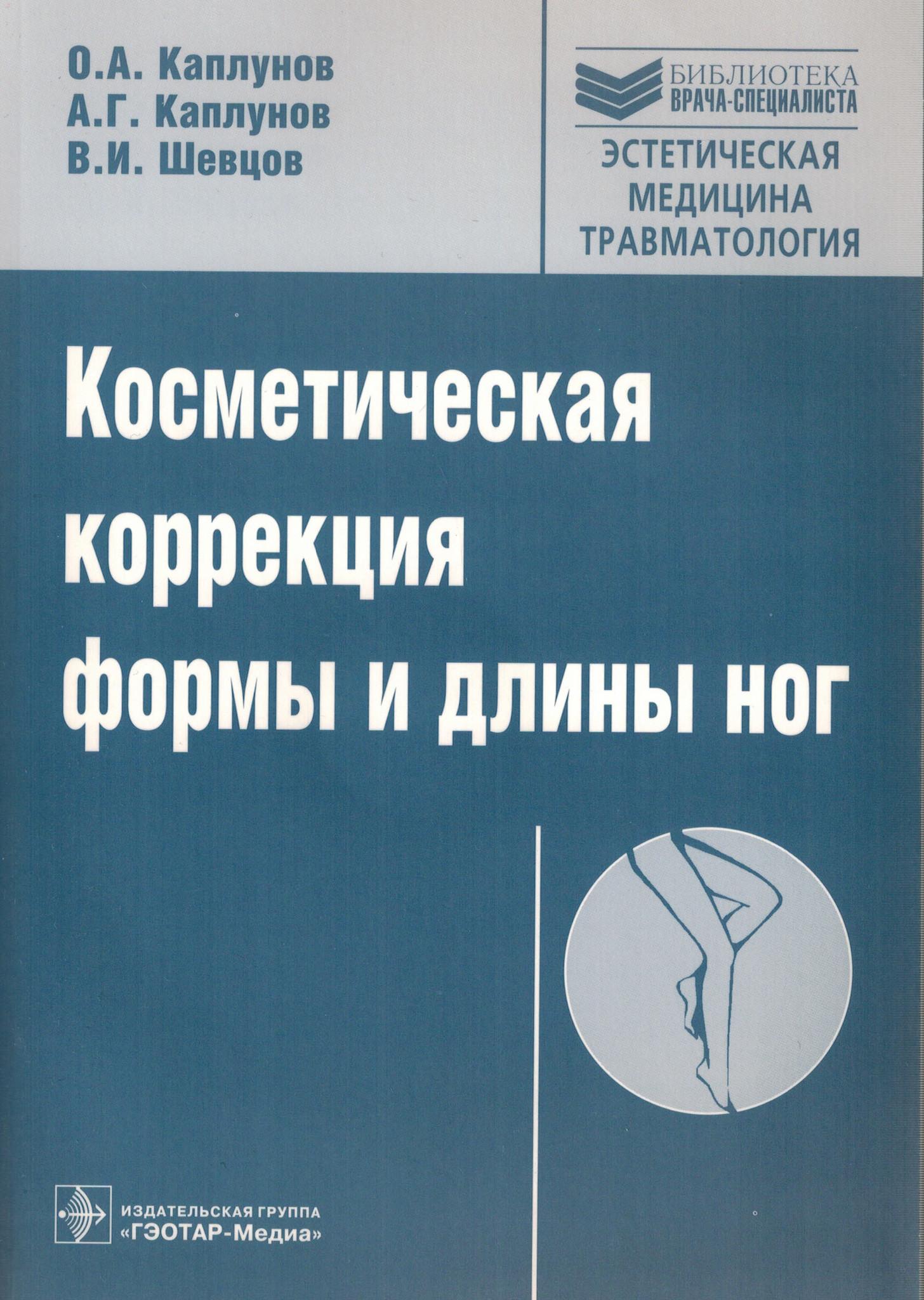 Конечности Косметическая коррекция формы и длины ног+CD (Серия Библиотека врача-специалиста ) kkf.jpg