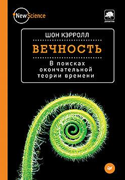 Вечность. В поисках окончательной теории времени книгу из времени в вечность посмертная жизнь души