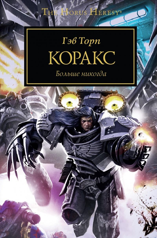 Warhammer 40000. Коракс