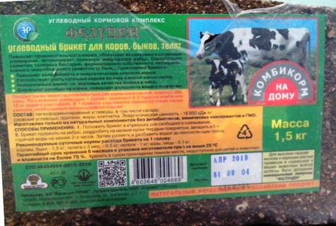 Углеводный брикет для коров, бычков, телят 1.5кг