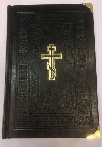 Библия. Книги Священного Писания Ветхого и Нового Завета. Искусств. кожа, золотое тиснение