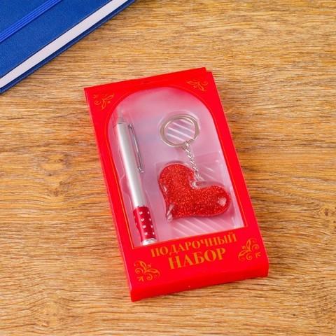 Набор подарочный 2в1 (ручка, брелок сердечко)