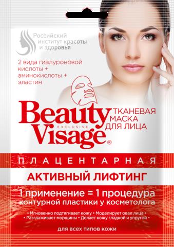 Фитокосметик Beauty Visage Тканевая маска для лица плацентарная
