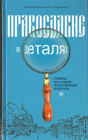 Православие в деталях
