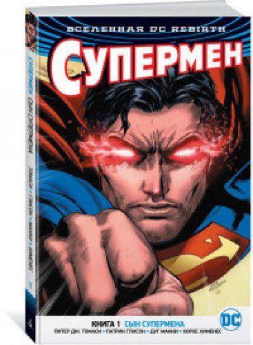 Kitab Вселенная DC. Rebirth. Супермен. Книга 1. Сын Супермена   Томаси П Дж , Глисон П