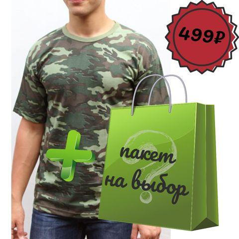 Подарок №24 (футболка камуфляж Флора + красивый пакет)
