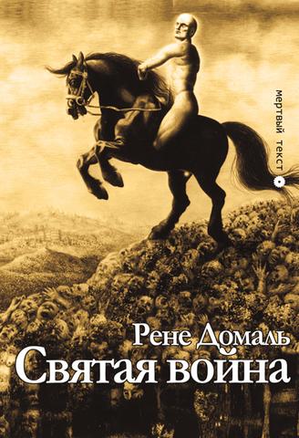Рене Домаль. Святая война