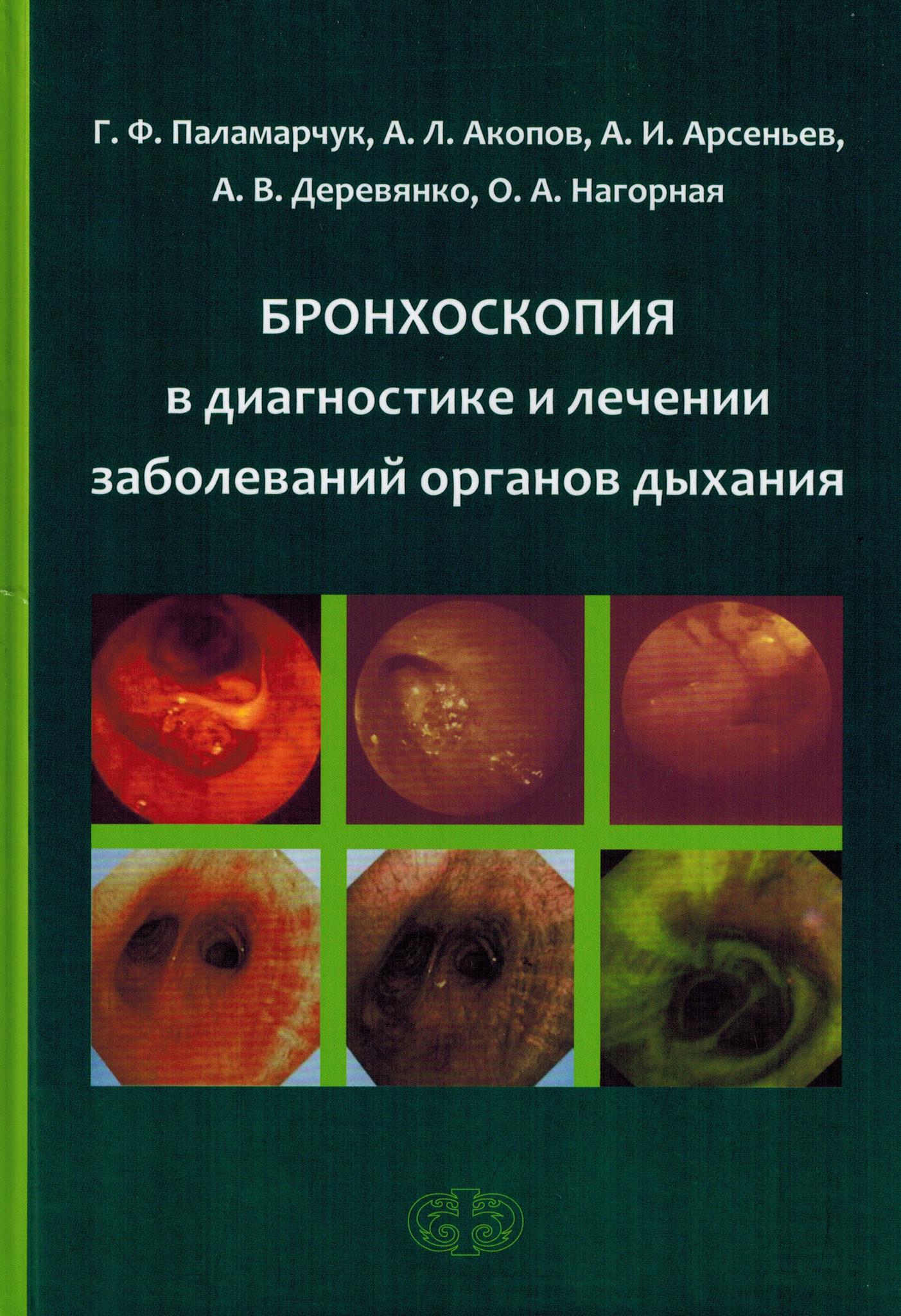 Анестезиология и реанимация Бронхоскопия в диагностике и лечении заболеваний органов дыхания bron1.jpg