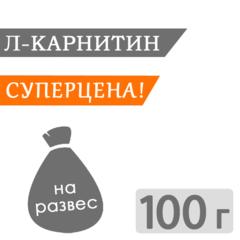 Л-карнитин, 100 гр