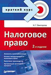 Налоговое право. Краткий курс. 2-е изд. наталья викторова налоговое право краткий курс