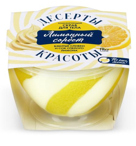 Фитокосметик Десерты красоты Тонизирующий скраб для тела «Лимонный сорбет» 220мл