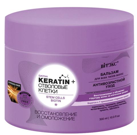 Keratin & Стволовые клетки БАЛЬЗАМ для всех типов волос