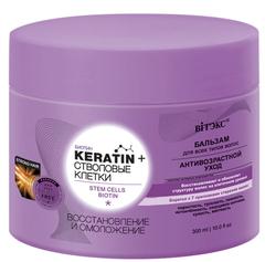 Keratin & Стволовые клетки БАЛЬЗАМ для всех тип...
