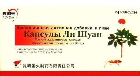 Капсулы Ли Шуань, 24 капс.