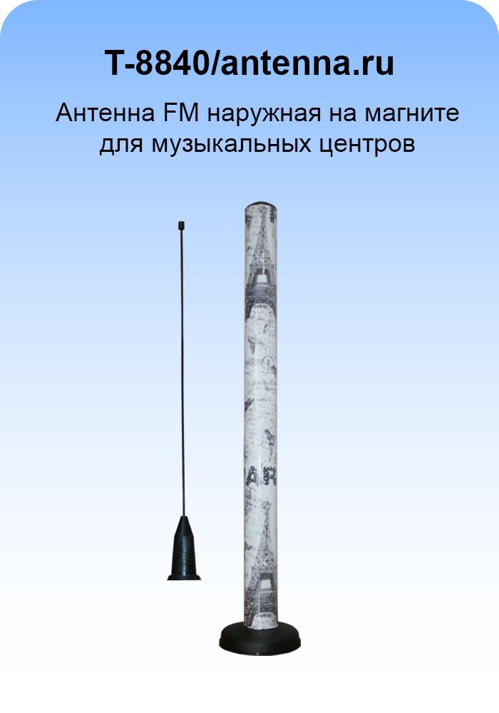 T-8840 МА/antenna.ru. Антенна дальний прием ФМ наружная для музыкальных центров на магните комнатная.