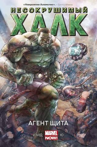 Комикс «Невероятный Халк. Книга 1. Агент ЩИТа»