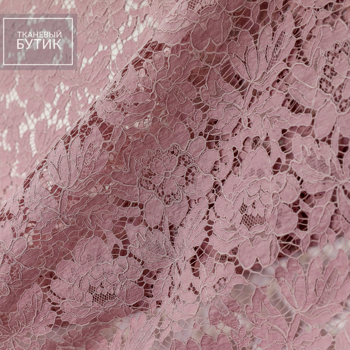 Сиренево-розовое кружево с изящным кордовым дизайном
